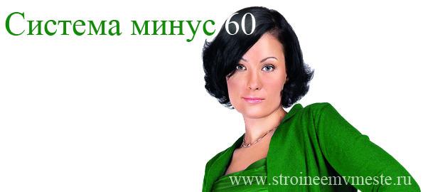 http://www.stroineemvmeste.ru/wp-content/uploads/2010/08/minus60.jpg