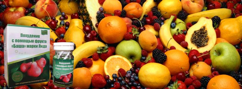 таблетки для похудения фрукт баша