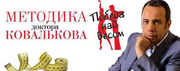Этапы и меню диеты доктора Ковалькова