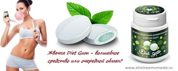 жевательная резинка для похудения diet gum отзывы