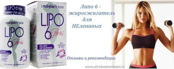 жиросжигатель липо 6 для женщин отзывы
