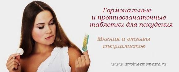 Гормональные и противозачаточные таблетки для похудения