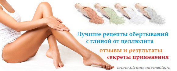 Обертывания с глиной от целлюлита отзывы