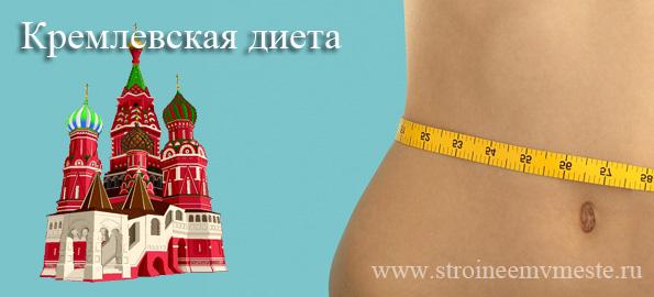 Кремлевская диета. Набор участниц!